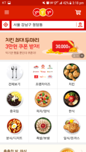 Screenshot 20171127 151828 169x300 - Ordering Takeout in Seoul -  Food Delivery Service in Korea