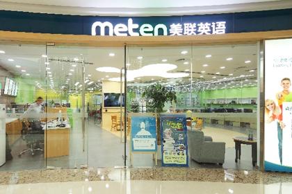 Meten English Language Center 01 e1538642002787 - METEN English - Connecting The World